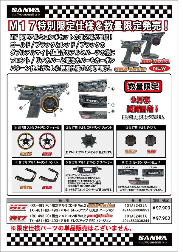 https://store.pro-s-futaba.co.jp/images/101A32431A32432A.png