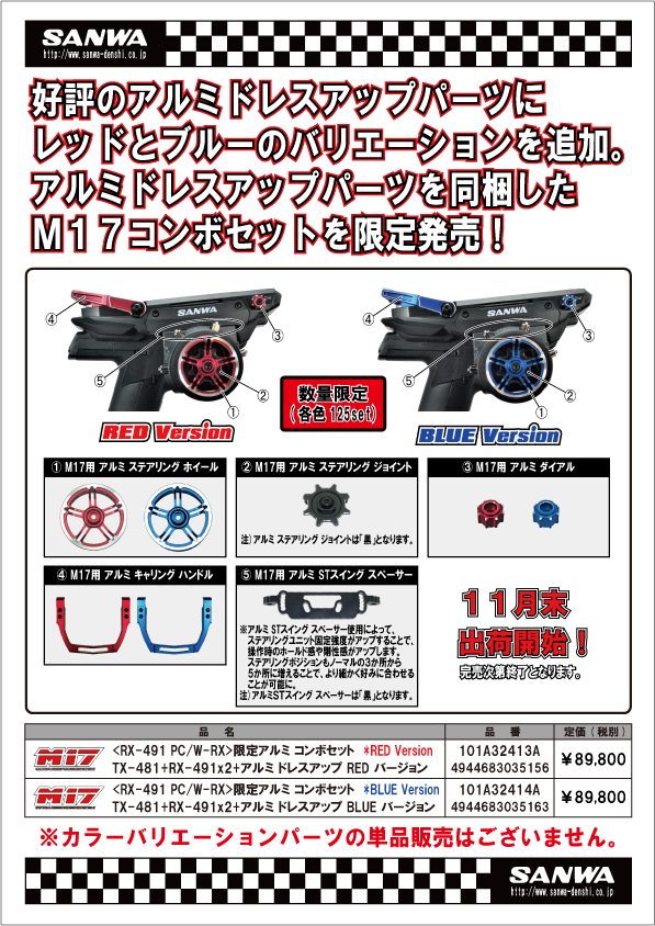 https://store.pro-s-futaba.co.jp/images/107A32413A.png