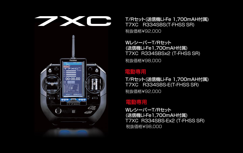 http://store.pro-s-futaba.co.jp/images/7XC.jpg
