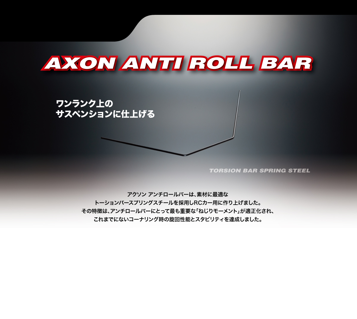 AXON AT-YF-113 AXON ANTI ROLL BAR BD9 FRONT 1.3mm
