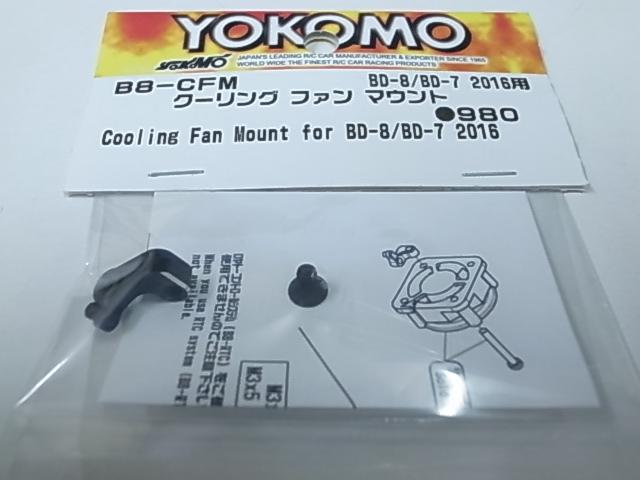 http://store.pro-s-futaba.co.jp/images/B8-CFM.JPG