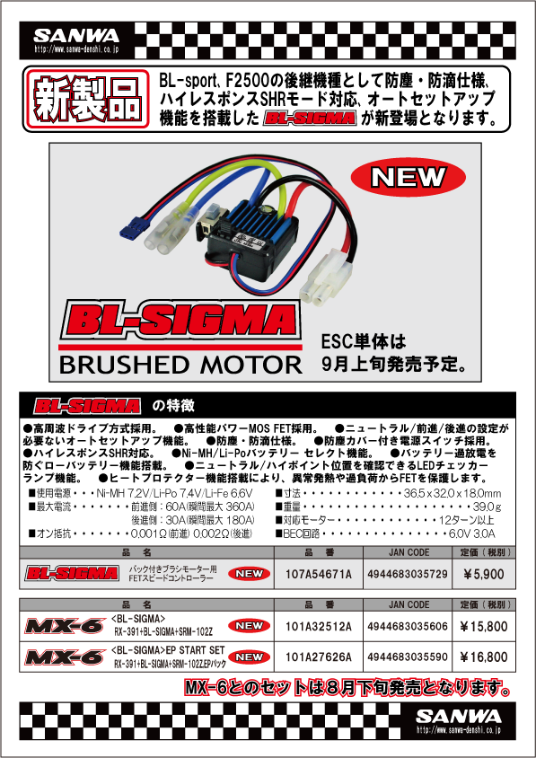 三和電子機器 101A27626A MX-6 EP START SET(BL-SIGMA/SRM-102Z)