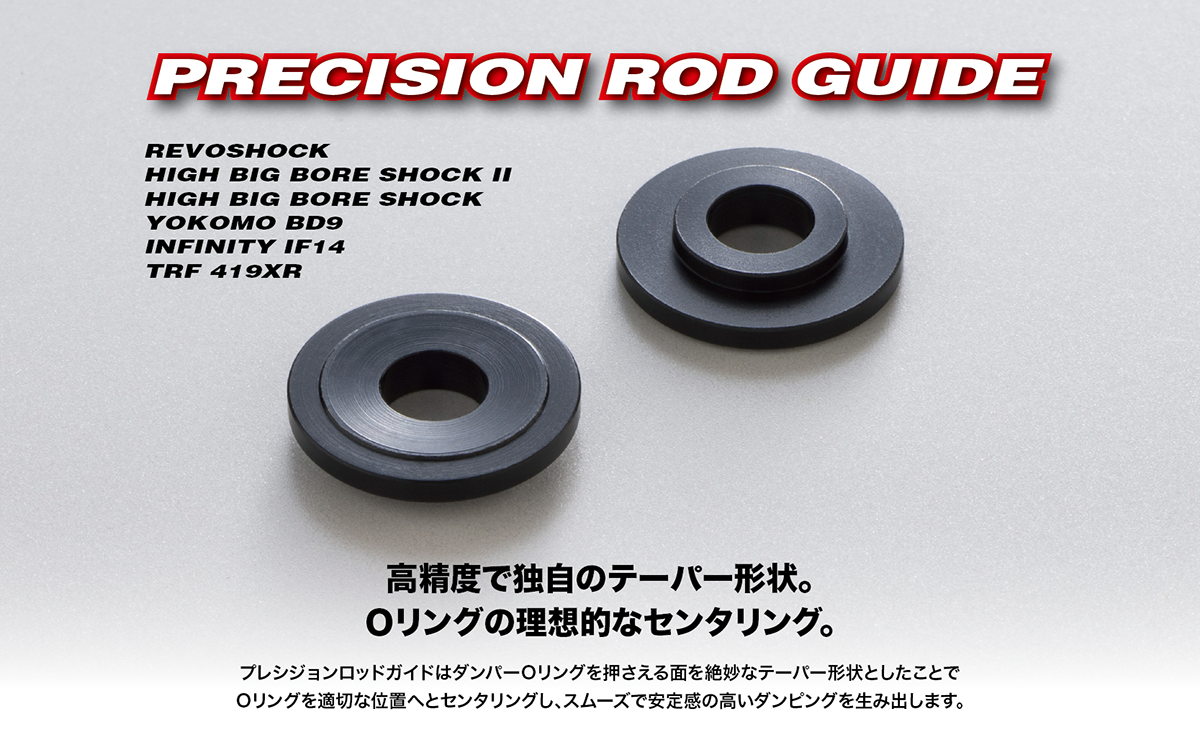 AXON DO-RG-001 PRECISION ROD GUIDE 4pic