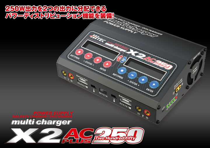 ハイテック 44268 multi charger X2 AC PLUS 250