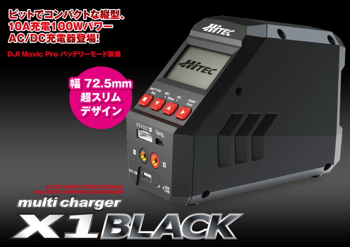 ハイテック 44269 multi charger X1 BLACK