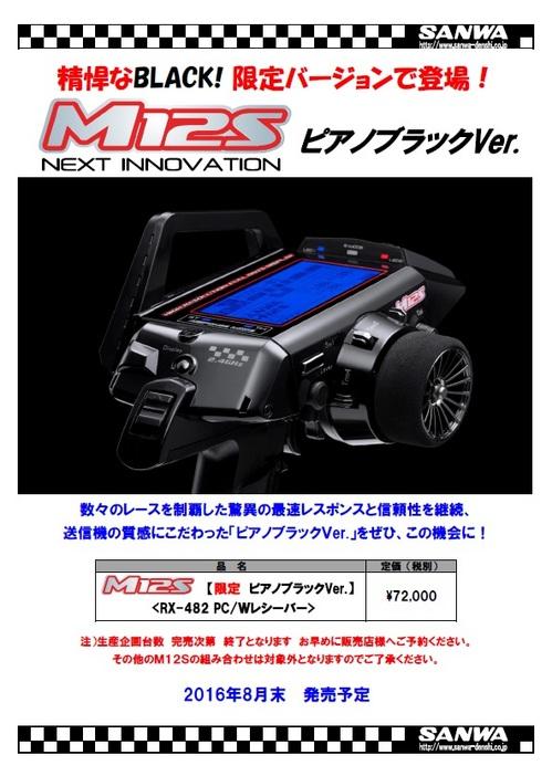 http://store.pro-s-futaba.co.jp/images/M12S%20PIANO%20BK-thumb-500x702-1421.jpg