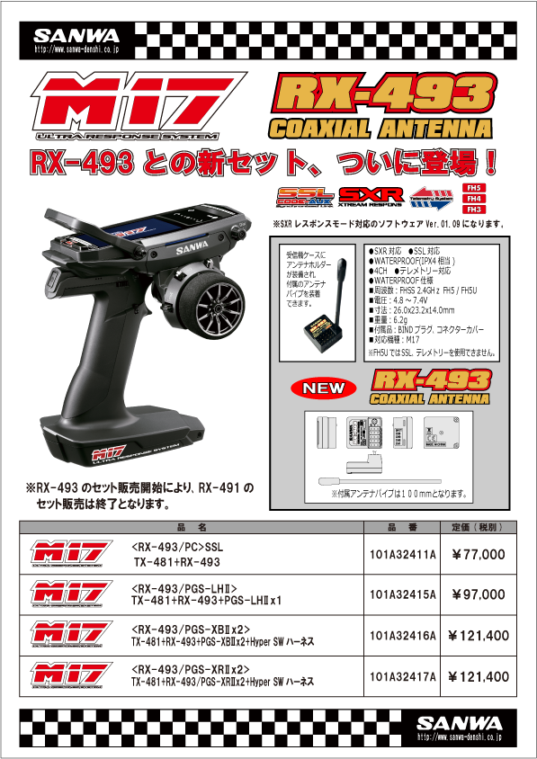 https://store.pro-s-futaba.co.jp/images/M17-493.png