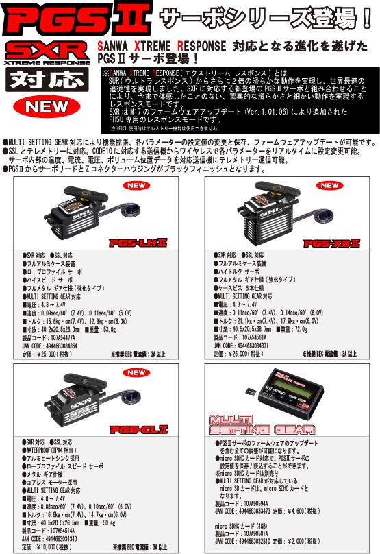 https://store.pro-s-futaba.co.jp/images/M17_PGS2_P02.png