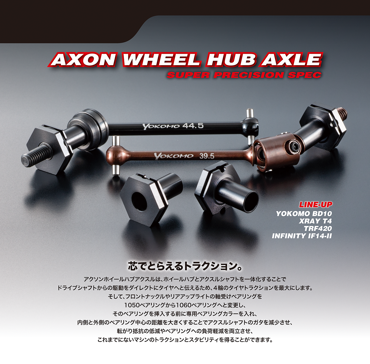 AXON MH-AS-I001 WHEEL HUB AXLE for IF14-II FRONT 4mm (1pic)