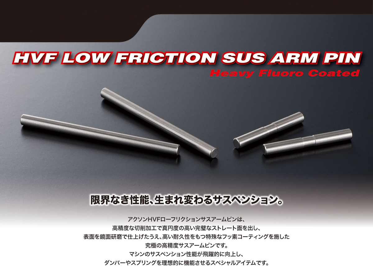 AXON PS-PA-Y502 HVF Low Friction Sus Arm PIN / YD2 Lower Inner Rear (2pic)