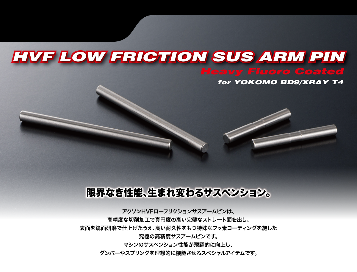 AXON PS-PS-X001 HVF Low Friction Sus Arm Pin / XRAY T4 SET