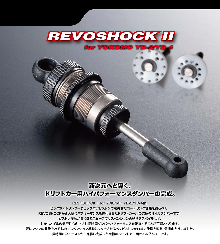 https://store.pro-s-futaba.co.jp/images/REVO_202009_2.png