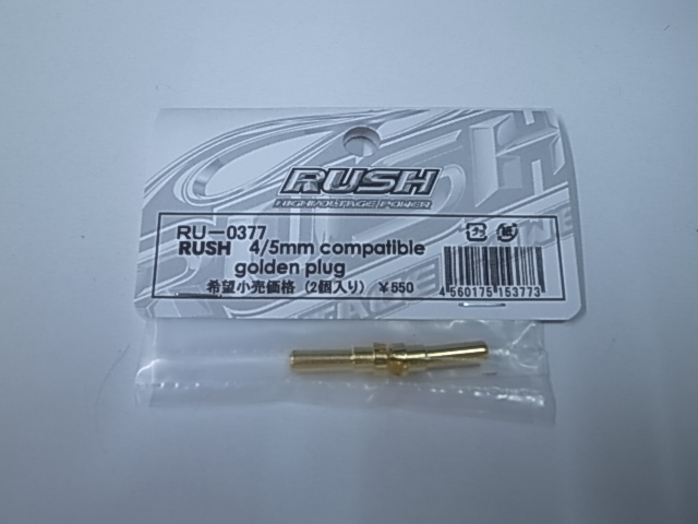 ラッシュ RU-0377 4/5mm compatible golden plug