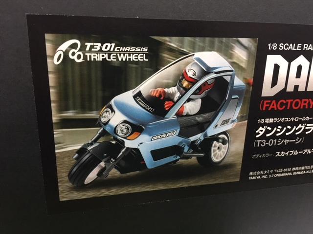 https://store.pro-s-futaba.co.jp/images/TAMIYA-84434.JPG