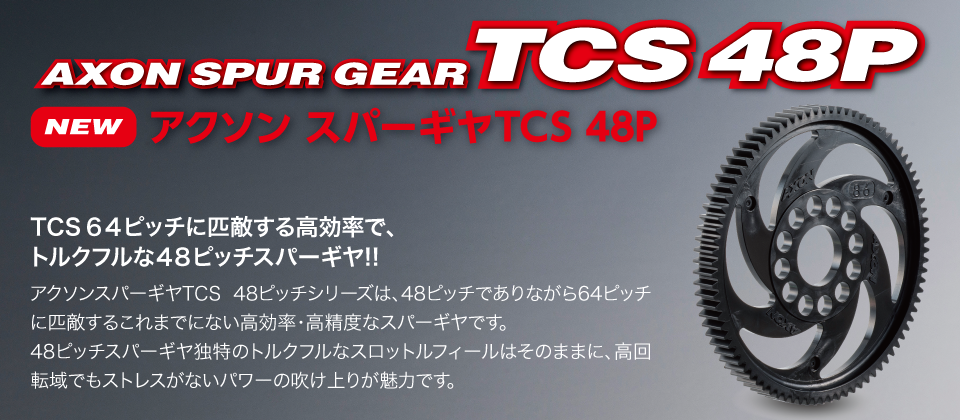 http://store.pro-s-futaba.co.jp/images/axon_pro_img_tcs04.png