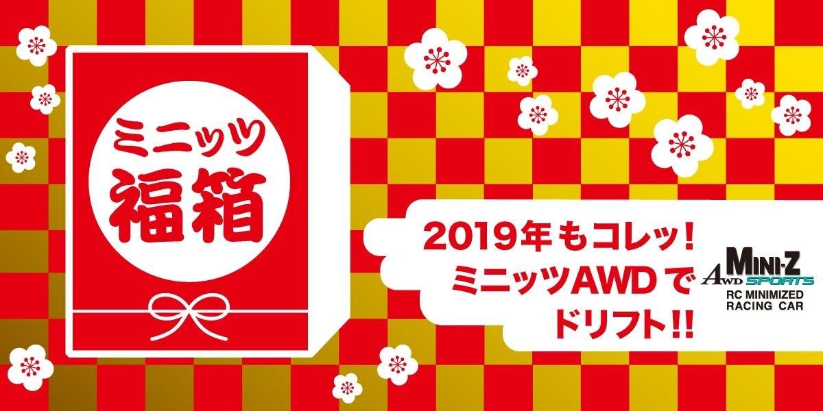 https://store.pro-s-futaba.co.jp/images/fukubako2019-main.jpg
