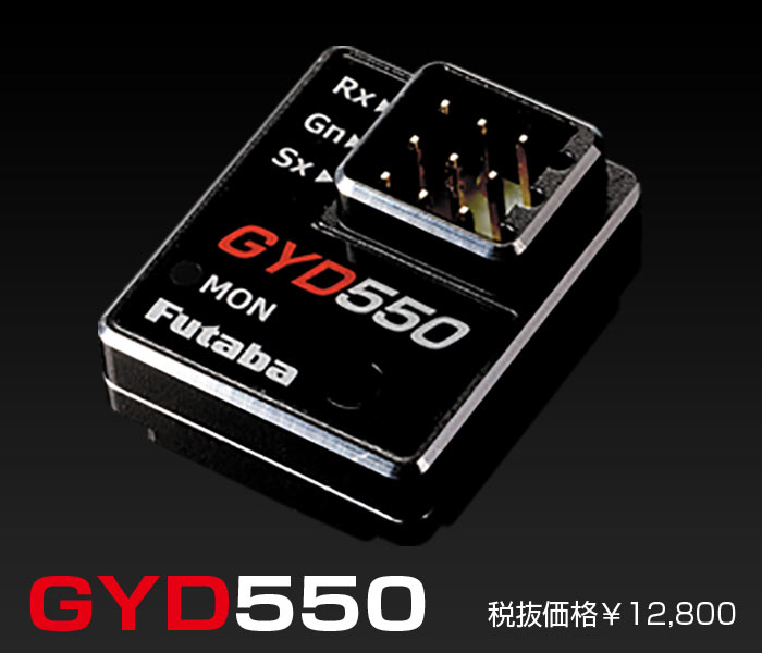 https://store.pro-s-futaba.co.jp/images/gyd550.jpg
