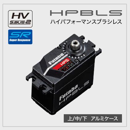https://store.pro-s-futaba.co.jp/images/hps_cb700.jpg