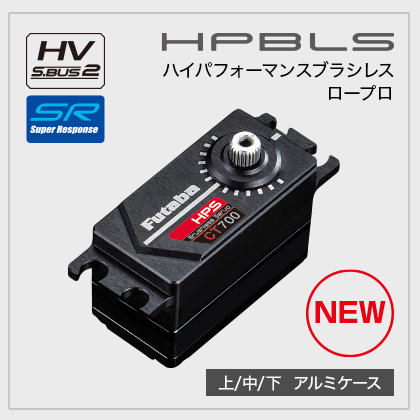 https://store.pro-s-futaba.co.jp/images/hps_ct700.jpg