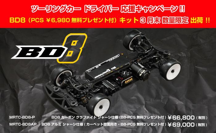 http://store.pro-s-futaba.co.jp/images/mrtc_bd8_p.jpg