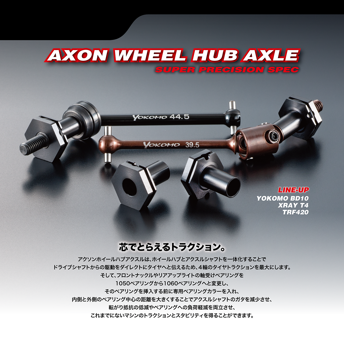 AXON MH-AS-Y001 WHEEL HUB AXLE for BD10 FRONT 4mm (1pic)