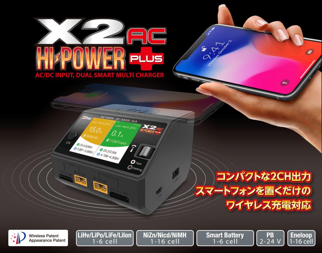 https://store.pro-s-futaba.co.jp/images/x2hipower_acplus01.jpg